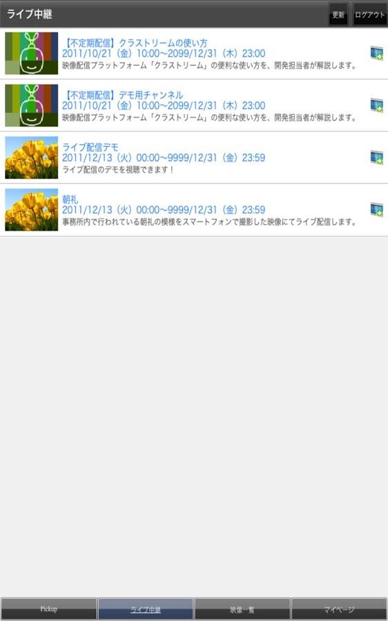 classtream viewer- screenshot