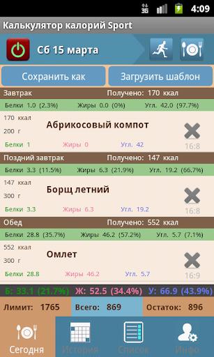 Калькулятор Калорий SPORT