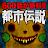 【600話無料】アニメ・マンガ・ゲームの都市伝説ファイル:改 logo