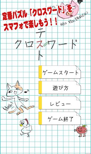 クロスワードテスト