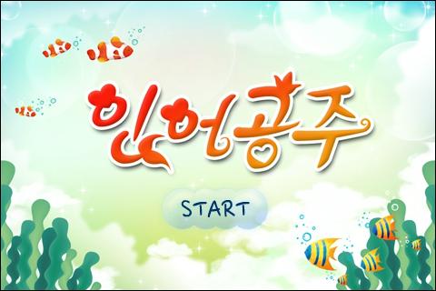 유아 동화 ♥ 인어공주 ♥ [무료 풀버젼]