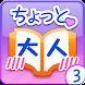 ちょっと大人のケータイ小説集vol.3 Android