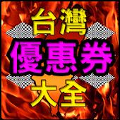 台灣優惠券大全