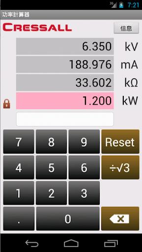 歐姆定律 功率計算器