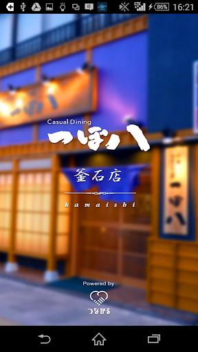 つぼ八 釜石大町店 公式アプリ