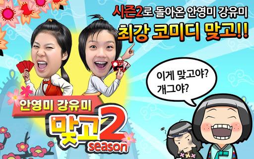 안영미 강유미 맞고 시즌2 2014
