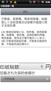 印紙税額一覧- screenshot thumbnail