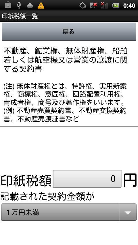 印紙税額一覧- screenshot