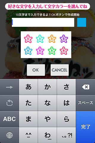 ポエム画嬢 恋し主義!- screenshot