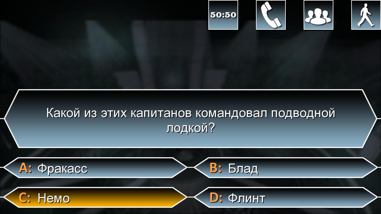 Вопросы Игры Кто Хочет Стать Миллионером