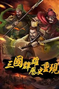 鬼魅三國-一代妖姬席捲三國世界