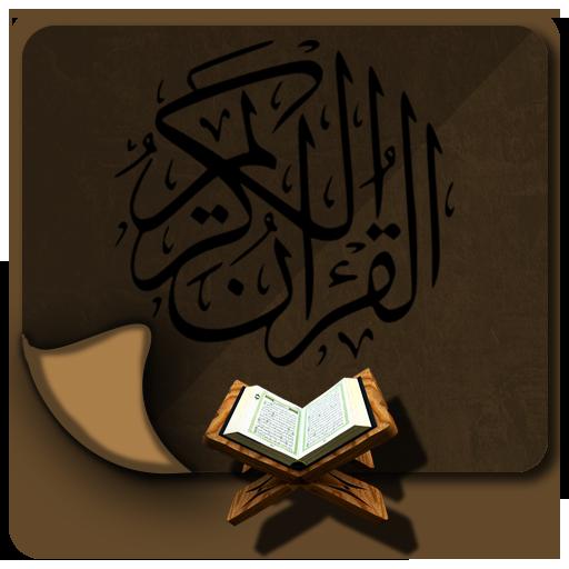 古蘭經為Android LOGO-APP點子