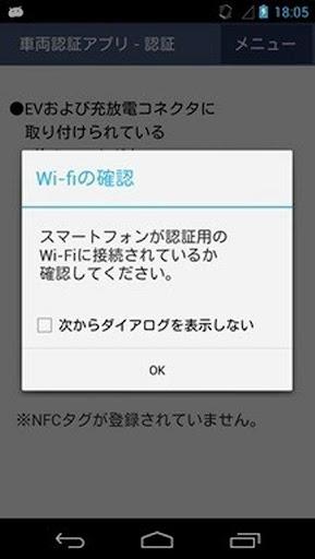 車両認証アプリ