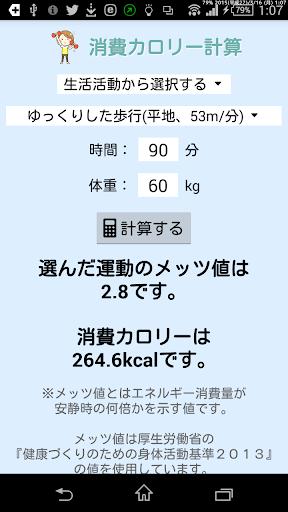 消費カロリー計算