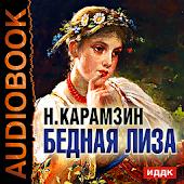 Аудиокнига Бедная Лиза
