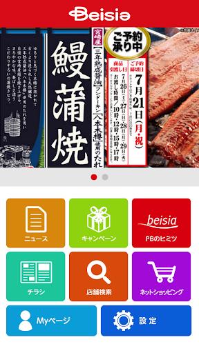 ベイシアお得アプリ