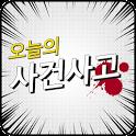 오늘의 사건사고 - 화제의 동영상모음 icon