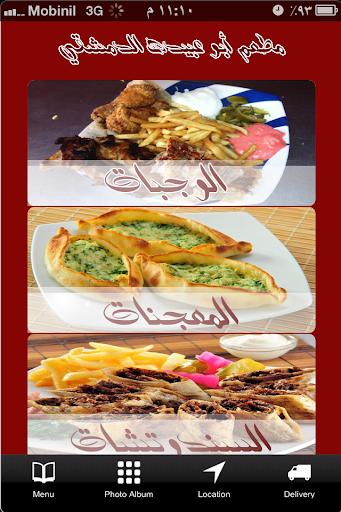 مطعم أبو عبيده الدمشقي