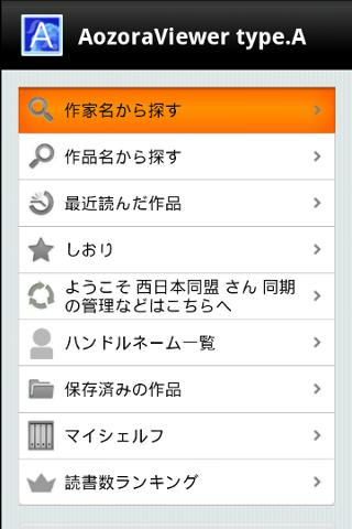 AozoraViewer