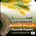 كتاب قصص عائشة رضي الله عنها icon