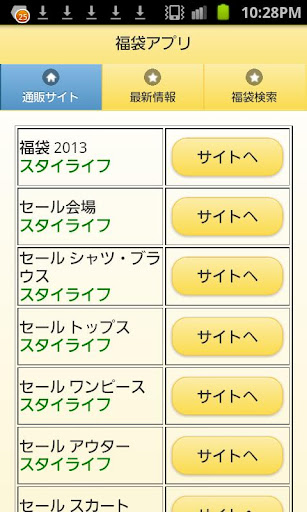 福袋2013 最新情報アプリ