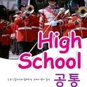 AE 고등학교 공통영어 교과서단어 icon