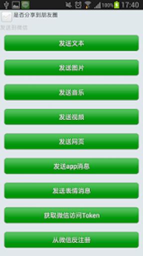 Test Wechat