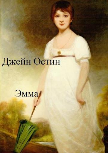 Джейн Остин Эмма