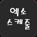 엑소스케줄 icon