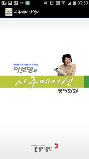 이보영의시추에이션영어회화 WVGA
