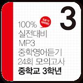 2015 중학영어듣기 24회 모의고사 3학년