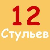 12 стульев И.Ильф, Е.Петров