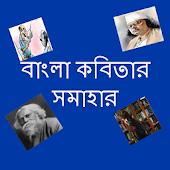 বাংলা কবিতা(Hit Bangla Kobita)