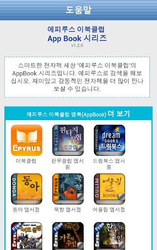 玩免費書籍APP 下載[판타지]사나운 새벽 1-에피루스 베스트소설 app不用錢 硬是要APP