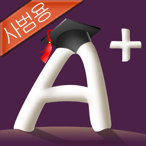 A플러스 태권도용 通訊 App LOGO-APP開箱王