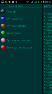 Download Правила Бильярда и Справочник APK