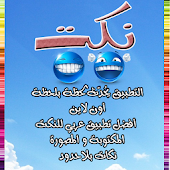 Jokes Arabic