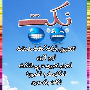 Jokes Arabic for PC and MAC