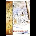 【29】「白い戦士ヤマト」(高橋よしひろ) logo