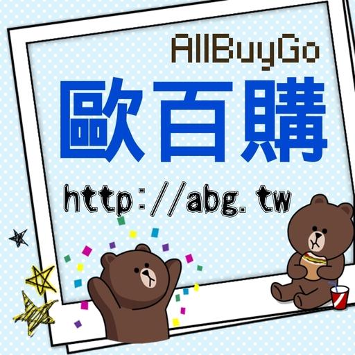 歐百購 AllBuyGo 購物 App LOGO-APP試玩