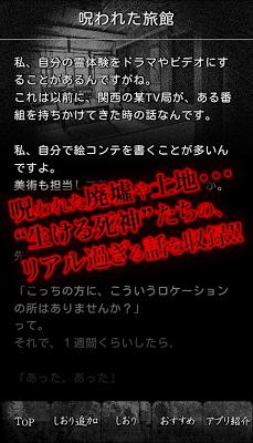 【閲覧注意】稲川淳二の怖い話〜2014夏(Vol.1)〜 - screenshot