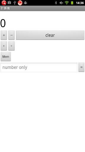 無料 電卓(計算機) おすすめアプリランキング -Appliv