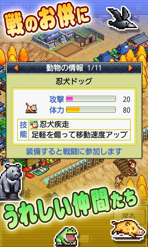 【体験版】合戦!!にんじゃ村 Lite screenshot #4