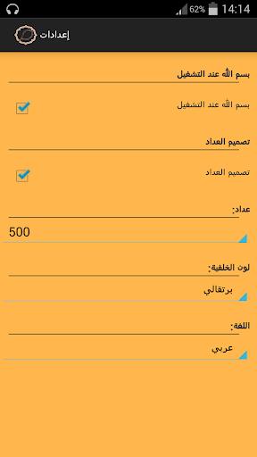玩生活App|Tasbeeh免費|APP試玩