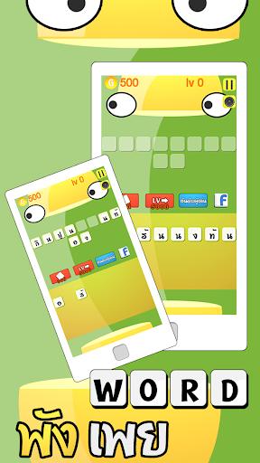 玩教育App|ใบ้คำ สุภาษิต免費|APP試玩