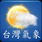 台灣氣象(含天氣桌面小工具)