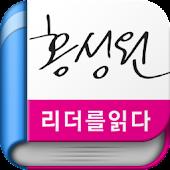 홍성원 - 리더를 읽다 시리즈(무료책)