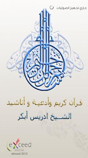 ادريس أبكر - قرآن أدعية أناشيد
