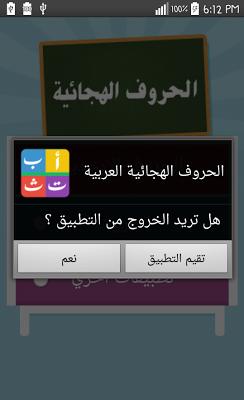 الحروف الهجائية العربية - screenshot
