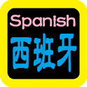 西班牙語聖經 Spanish Audio Bible icon